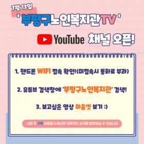'부평구노인복지관TV' 유튜브 채널 오픈!