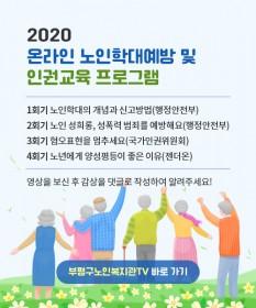 2020 온라인 노인학대예방 및 인권교육 프로그램