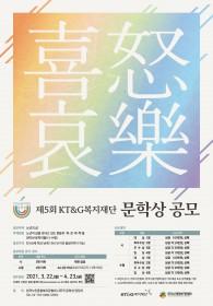 「제5회 KT&G복지재단 문학상」공모 안내