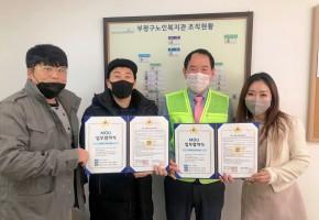 [서비스운영] 인천1번지봉사단과 봉사활동 교류 업무협약(MOU) 체결