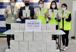 [서비스운영] 삼산2동주민자치회 마스크 1천장 후원